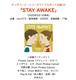ライブスポット支援CD 「STAY AWAKE」