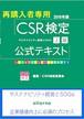 2019年版 CSR検定2級 公式テキスト[再購入者専用]
