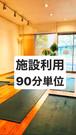 【レンタル】施設利用料90分単位