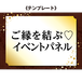【NEW】[temp_I-2]和柄イベントパネル
