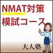 NMAT模試コース