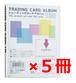 テージー社製 トレーディングカードアルバム TC-2120-17