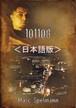 101108:マーク・スペルマン・レクチャーノート<日本語版>