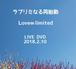 ラブリミなる再始動 LIVE DVD