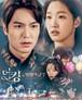 ☆韓国ドラマ☆《ザ・キング:永遠の君主》DVD版 全16話 送料無料!