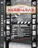 舞台「ある苅屋くんの人生」(2017年・2枚組) DVD