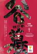 DVD『棚田劇~谷蟇(たにぐく)』(Taniguku)