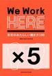 We Work HERE 東京の新しい働き方100 5冊パック