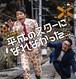三拍子単独ライブ『平成のスターになれなかった』DVD