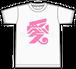 残2着【Mサイズ】愛されたいTシャツ