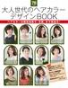 大人世代のヘアカラーデザインBOOK(新発売)