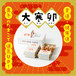 【6個入り×4パック】令和初★健康運・金運アップ2020年 大寒卵(だいかんたまご)
