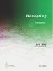 M0025 Wandering(Vibraphone/Y.MATSUDAIRA/Score)