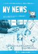 インターネットのニュースを簡単な操作で読みあげる MyNews