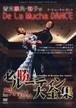DVD青木康典・知子のデ・ラ・ムーチャ・ダンス / 必勝ルーティン大全集スローフォックストロット