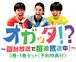 『オガッタ!?』DVD3巻・4巻セット(※特典付)※予約商品 商品説明をご確認ください※