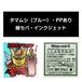 サンプル#033:タマムシ(ブルー)/PP/インクジェット/緑セパ