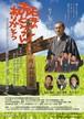 【個人視聴用】DVD「石井のおとうさんありがとう ―岡山孤児院・石井十次の生涯」