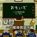 疑問 ~自動車教習所編(ライブ)