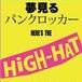 夢見るパンクロッカー (3rd single)