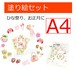 【A4サイズ】ひなまつりの塗り絵_01