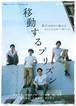 劇団スパイスガーデン第6回公演「移動するプリズン」DVD