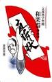 Bi-003 Monbukagaku-sho Dono Wagakki karano Zikiso-jo(Y. Chihara /books)