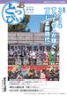 豊島の選択 とっぴぃ 新年号(2020.2月 第107号)