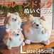 犬 ぬいぐるみ Lサイズ コギー 球体 クッション 抱き枕 枕 ぬいぐるみ ビッグサイズ 大きい 癒し おもちゃ 玩具 プレゼント 970906