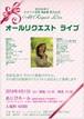 「オカリナ曲集 vol.6 発売記念 オールリクエストライブ」チケット