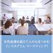 【準備中】女性起業を超えて人の心をつかむインスタグラム・マーケティング!