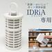 カートリッジ単体(IDRiA専用)