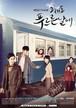 韓国ドラマ【それでも青い日に】Blu-ray版 全129話