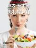 癌を治す食 患わない食 日々の食事が人生を決める!  eBook PDF版
