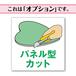 【OP】パネル型カット