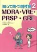 知って防ぐ!耐性菌2 MDRA・VRE・PRSP・CRE