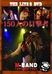 DVD「150人の目撃者~THE LIVE 3~」
