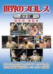 世界のプロレス カリブ編 DVD-BOX