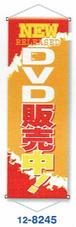 12-8245【垂れ幕】NEW DVD販売中 橙