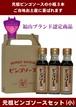 元祖ビンゴソース3本セット(小)