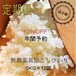 無農薬5kg×12回〈10%OFF〉定期購入〈元年産〉南魚沼産コシヒカリ