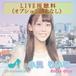 【1部】L 小見りいな(リトルシンデレラ)/LIVE視聴料(オプション購入なし)