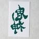 アイロンプリント鬼神ふで文字:緑
