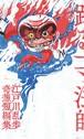 江戸川乱歩「踊る一寸法師」