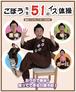 【おまけ付き2020年カレンダー】ごぼう先生51のイス体操