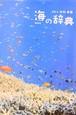 海の辞典(中村卓哉 写真・文)