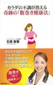 【送料込み】【バーゲンブック】カラダの不調が消える奇跡の腹巻き健康法  石原 新菜