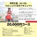 【CF】20000円コース