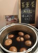 茶葉蛋(茶葉卵)10個