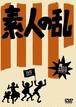 ドキュメンタリー映画『素人の乱』DVD